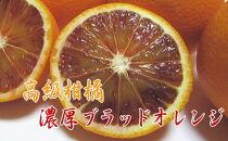 """濃厚ブラッドオレンジ""""タロッコ"""" 3kg【高級柑橘】"""
