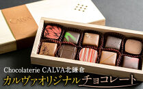 【ChocolaterieCALVA北鎌倉】カルヴァオリジナルチョコレート10個箱(特製桐箱入り)