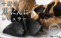 十勝の黒にんにくレギュラー(中玉6~9個+バラ入)