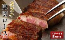 豊西牛厚切ロースステーキ用2枚セット