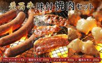豊西牛味付焼肉セット