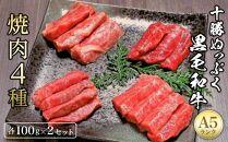 『十勝ぬっぷく黒毛和牛(A5)』焼肉4種(各100g)x2セット