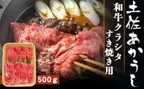 土佐あかうし【和牛クラシタ/すき焼き用】