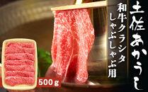 土佐あかうし【和牛クラシタ/しゃぶしゃぶ用】
