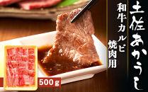 土佐あかうし【和牛カルビ/焼肉用】