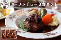 沖縄県産和牛10年ビーフシチュウ3食セット