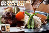 ビーフシチュウと欧風カレー4食セット(各2食ずつ)