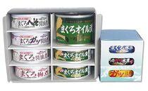 紀州勝浦まぐろCON(マグロ経済学シリーズ)10缶セット