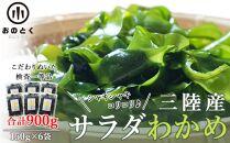 三陸産 サラダわかめ 150g×6袋
