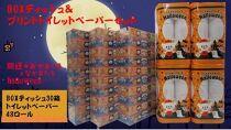 ハロウィンおやまくまBOXティッシュ&トイレットロールセット