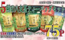 八女茶の老舗・古賀製茶本舗 5種類のティーバッグ たっぷり75包入り