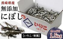 長崎県産無添加にぼし(【いりこ】背黒) 1.5Kg