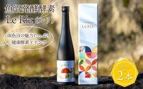 魚沼発酵酵素 LeRiz(ルリ)500ml×2本