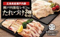 広島県産瀬戸内豚の瀬戸内藻塩レモンの瀬戸内堪能セット