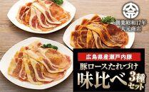 広島県産瀬戸内豚ロースたれづけ味くらべセット