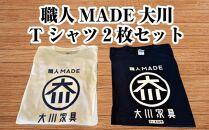 職人MADE大川Tシャツ 2枚セット