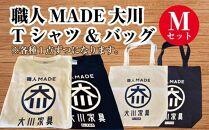 職人MADE大川Tシャツ&バッグMセット