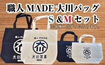 職人MADE大川バッグS&Mセット