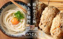 讃岐のうどん定食【豚かやくご飯セット】