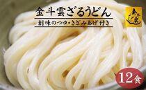 金斗雲ざるうどん12食創味つゆ付(きざみ揚げ付)
