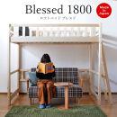 安心安全の日本製【ロフトベッドブレスド1800】職人MADE大川家具