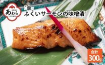 「幸」ふくいサーモンの味噌漬(60g×5パック)