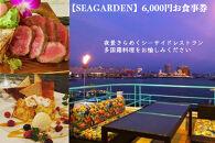 【SEAGARDEN】6,000円お食事券