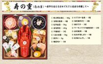 【京都祇園岩元】おせち三段重「匠」