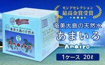 奄美大島の大自然が生んだミネラルウォーター「Amairo(あまいろ)」20Lバッグインボックス(BIB)