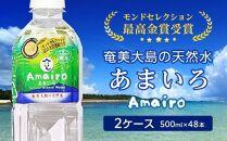 奄美大島の大自然が生んだミネラルウォーター「Amairo(あまいろ)」500ml×2ケース(48本)