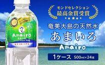 奄美大島の大自然が生んだミネラルウォーター「Amairo(あまいろ)」500ml×1ケース(24本)