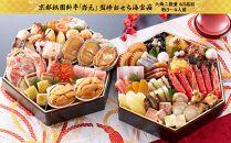 【京都祇園岩元】おせち六角二段重「海宝箱」
