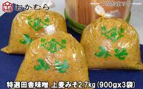 【DN106】おかむら特製 特選田舎味噌上麦みそ2.7kg