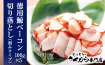徳用鯨ベーコン切り落とし(刻みタイプ)100gx5