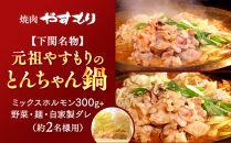 【下関名物】元祖やすもりのとんちゃん鍋セット (2名様用)