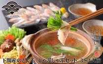 【とろける旨味】のどぐろしゃぶしゃぶ鍋セット3~4人前【下関山賀】