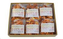 ■【ついつい手が出るおいしさ】九度山産の柿チップ(ひとくち柿)60g×6袋入り