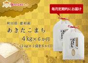 【定期便】秋田市雄和産あきたこまち清流米・半年間(4kg×6か月)