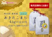 【定期便】秋田市雄和産あきたこまち清流米(無洗米)・1年間(4kg×12か月)