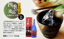 【定期便】三島村自慢 四季の逸品お届けセットーBー(年4回お届け)