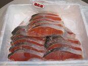 紅鮭 5切×3パック