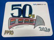 ★開業50周年記念★湘南モノレールオリジナルヘッドマーク装着・運行