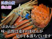 日本海産 茹で松葉蟹【訳あり】中大サイズmatubakani8002匹入り