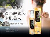 【別府温泉 ボディローション】温泉研究所が開発した 無添加コスメ【白湯肌】