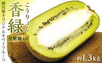 香緑(こうりょく)キウイフルーツ 約1.3kg化粧箱入り