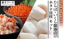◇特別企画!豪華海鮮丼に『たらば・いくら醤油漬け』&『ホタテ貝柱』セット◇