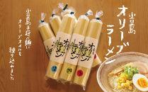 小豆島特産のオリーブオイルを練り込んだ「オリーブラーメン」