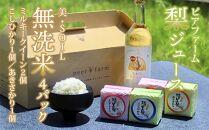 【低農薬】極上無洗米ミルキークイーンほか(真空パック)×あわら産特製梨ジュース