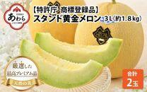特許庁商標登録品スタンド黄金メロン3L(約1.8㎏)×2玉【先行予約】