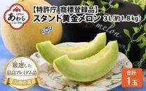 特許庁商標登録品スタンド黄金メロン3L(約1.8㎏)×1玉【先行予約】